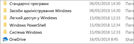 Знімок екрана: програма OneDrive у Файловому провіднику