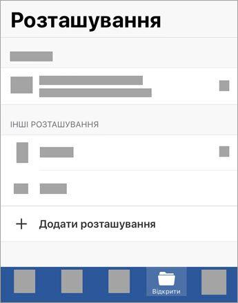 Екран додавання розташування