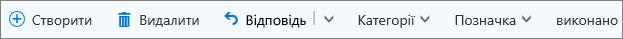 """Панель команд Outlook.com для позначених повідомлень електронної пошти в списку """"Позначені елементи й завдання"""""""