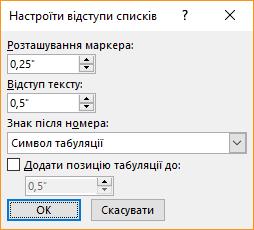 """Знімок екрана: діалогове вікно """"Настроїти відступи списків"""", де можна налаштувати положення маркерів і відступ тексту. Крім того, можна вибрати символ, що йде після номера, і встановити позицію табуляції."""
