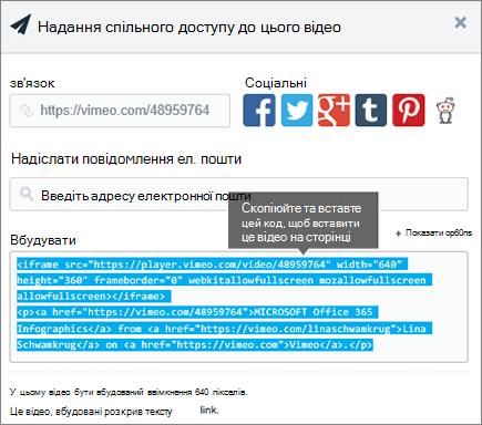 Приклад використання код вбудовування, щоб вставити вміст на сторінці SharePoint
