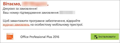 """Кнопка """"Інсталювати"""" в електронному листі від Програми для використання вдома"""