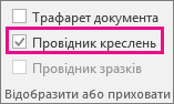 """Вибрано параметр """"Провідник креслень"""" на вкладці """"Розробник"""" у програмі Visio2016"""