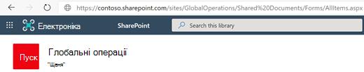 Бібліотека документів із URL-адресою, яка відображається в рядку адреси.