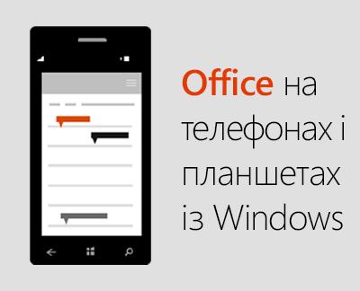Клацніть, щоб налаштувати програми Office на мобільному пристрої з Windows10