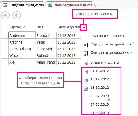 Фільтрування стовпця запиту у веб-застосунку Access.