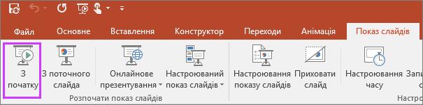 """Відображається кнопка """"З початку"""" на вкладці показу слайдів у програмі PowerPoint"""
