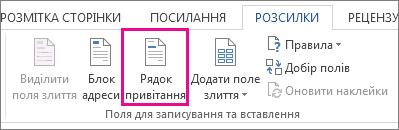 """Знімок екрана: вкладка """"Розсилки"""" в програмі Word із виділеною кнопкою """"Рядок привітання"""""""