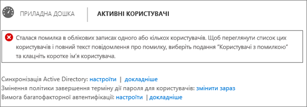 """Повідомлення про помилки синхронізації служби каталогів у верхній частині сторінки """"Активні користувачі"""""""