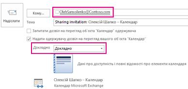 """Запрошення до спільного використання повідомлень із поштової скриньки для зовнішніх користувачів– настройки полів """"Кому"""" й """"Докладні відомості"""""""