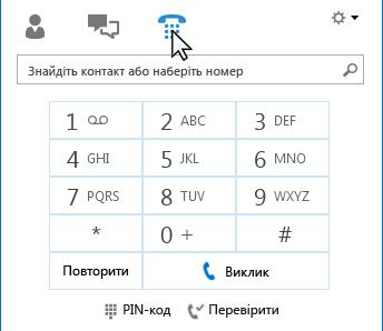 Вкладка ''Телефон''