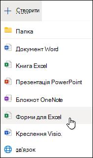 """Параметр """"Вставити форму для Excel"""" в Excel для Інтернету"""