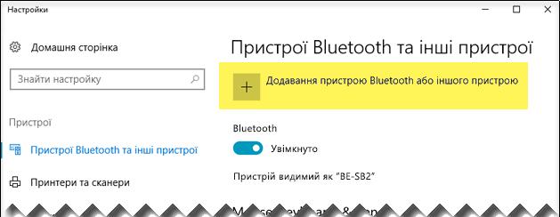 Додавання пристрою Bluetooth