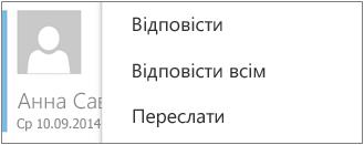 """Торкніться елемента """"Відповісти"""" або """"Відповісти всім"""", щоб надіслати відповідь у зашифрованому повідомленні. Крім того, це повідомлення можна переслати, вибравши пункт """"Переслати""""."""