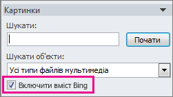 """Прапорець """"Включити вміст Bing"""""""