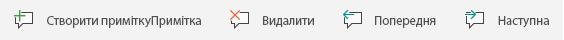 В ОС Windows Mobile, кнопки примітки: створення нової примітки, видалити поточне примітку, перейти до попередньої примітки та перейти до наступної примітки