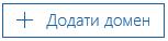 """Натисніть кнопку """"Додати домен"""""""