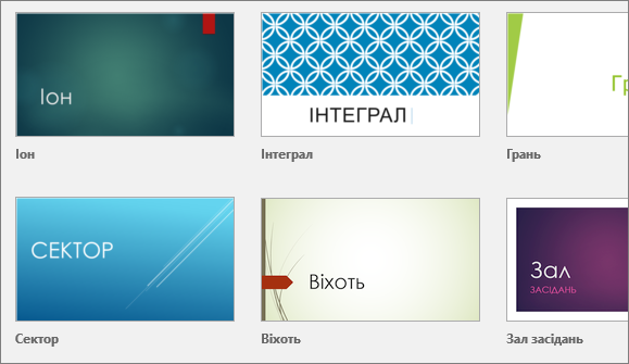 """Теми в PowerPoint (""""Файл> Створити"""")"""
