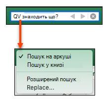 """Щоб активувати діалогове вікно """"Додаткові можливості пошуку"""", клацніть збільшувальне скло в рядку пошуку."""