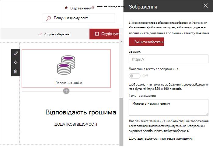 """Зразок веб-частини """"зображення"""" для сучасних сайтів у службі SharePoint Online"""