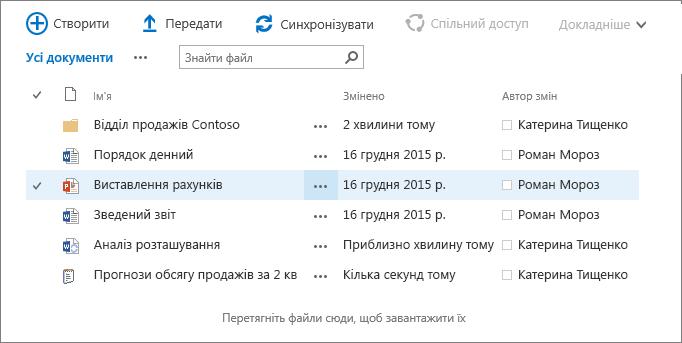 Діалогове вікно бібліотеки документів SharePoint із кількома файлами.