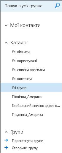 Папки й каталоги, що відображаються під час пошуку груп у Календарі для інтернет-версії Outlook для бізнесу