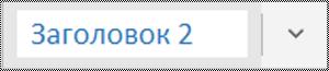 "Меню ""Стилі"" у OneNote для Windows 10"