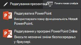 Редагування у програмі PowerPoint Online