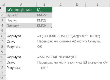 На прикладі за допомогою якщо, ISNUMBER і пошук функції для перевірки, якщо частину клітинки відповідає певного тексту