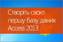 Створення першої бази даних у програмі Access 2013