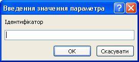 """Зразок неочікуваного діалогового вікна """"Введення значення параметра"""" з написом """"Ідентифікатор"""", полем для введення значення та кнопками """"OK"""" і """"Скасувати""""."""