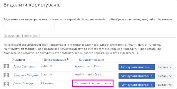 Знімок екрана: користувач, видалений системним адміністратором.