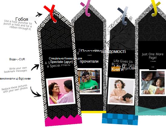 Зображення шаблону закладки