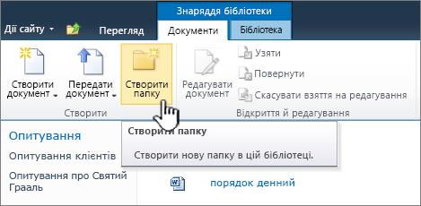 """Вкладка стрічки """"Документи"""" з виділеною кнопкою """"Нова папка"""" в SharePoint 2010"""