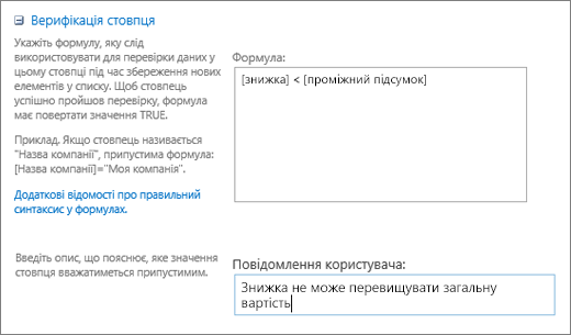 Діалогове вікно верифікації стовпця з полями, заповненими зразками даних