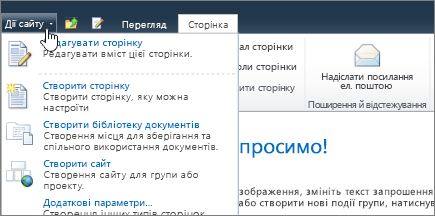 "Меню ""Дії сайту"" в SharePoint2010"