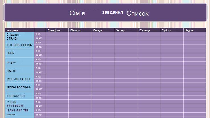 Зображення шаблону списку завдань родини