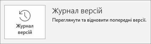 """Кнопка """"журнал версій"""" у розділі """"інформація"""""""