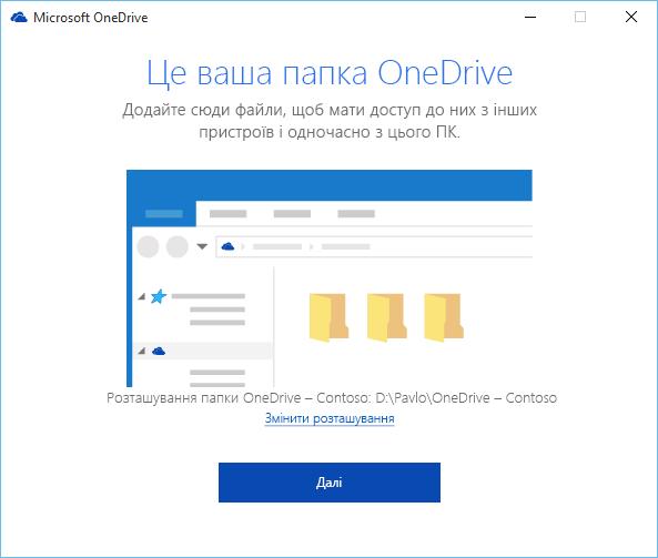 """Знімок екрана: екран """"Це ваша папка OneDrive"""" у майстрі початку роботи з OneDrive"""