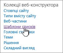 Список шаблонів посилання на сторінці параметрів сайту