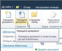 Завантаження документів до проміжної бібліотеки