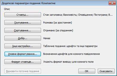 діалогове вікно ''додаткові параметри подання''