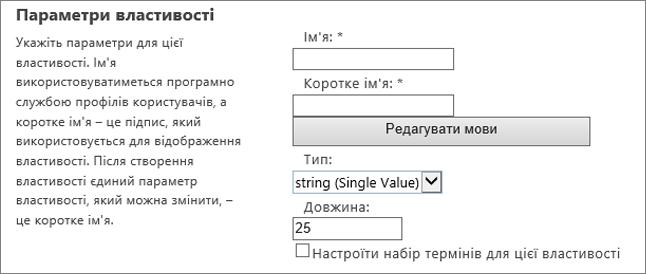 Параметри властивості в розділі профілю користувача в адміністратора