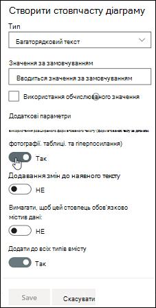 Використання розширеного форматованого тексту