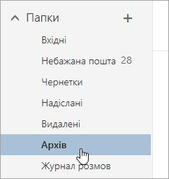 """Знімок екрана: папка """"Архів"""""""