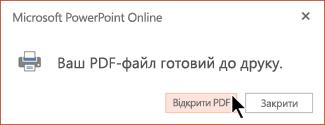 Файл PDF готовий