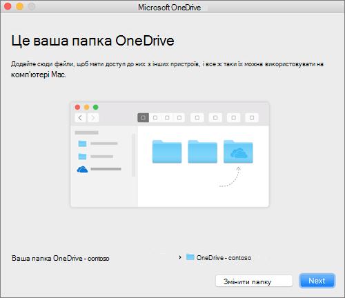 """Знімок екрана: екран  """"This is Your OneDrive Folder"""" (Це ваша папка OneDrive), коли в майстрі початку роботи з OneDrive на комп'ютері Mac вибрано папку"""