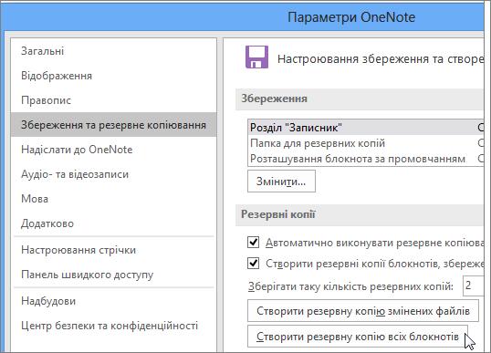 """Знімок екрана діалогового вікна """"Параметри OneNote"""" у OneNote2016."""