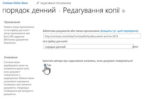 Натисніть кнопку Так, у рядку автора про надсилання оновлень, якщо документ взято розділу