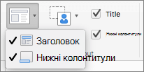 Знімок екрана відображається назви та нижні колонтитули доступні параметри у групі Розмітка зразка.